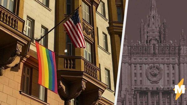 """ЛГБТ-флаг на здании посольства США заметил МИД России. И ответил гимном гей-бара """"Голубая устрица"""""""