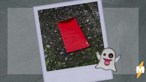 Мужчина увидел красный конверт на земле, но не спешит его поднимать. Ведь тогда он обречён на брак с призраком