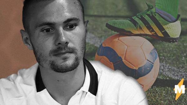 Футболист из РФ объяснил, почему спортсменам нельзя понижать зарплаты. Одна фраза - и гнев людей не потушить