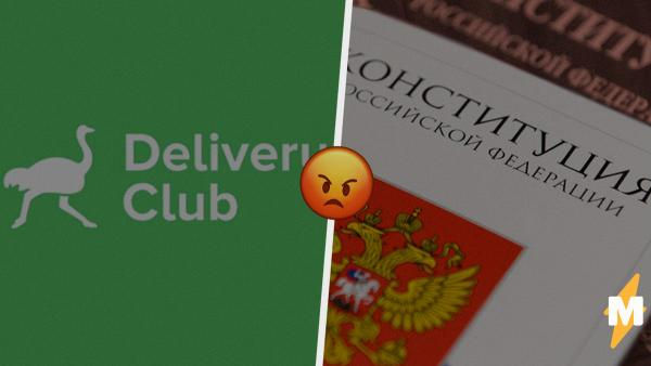 Deilivery Club отдаёт с заказом флаер о поправках в Конституцию, пишут клиенты. Такая агитация их всерьёз злит
