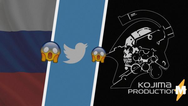 Студия Хидео Кодзимы появилась в твиттере на русском языке. Ру-геймеры уже знают, с чем обращаться к гению