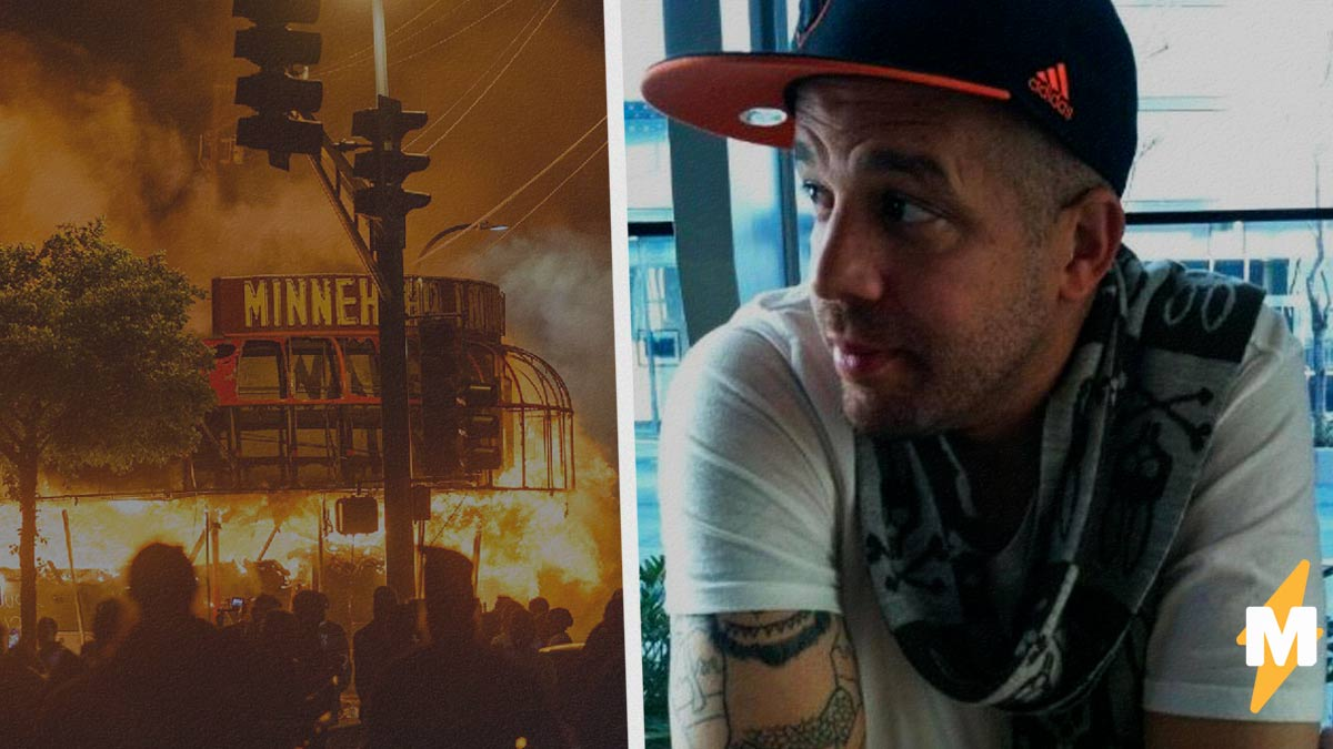 Экс-репортёр одобрил пожары на протестах в США. Самое интересное началось, когда мародёры пришли к его дому