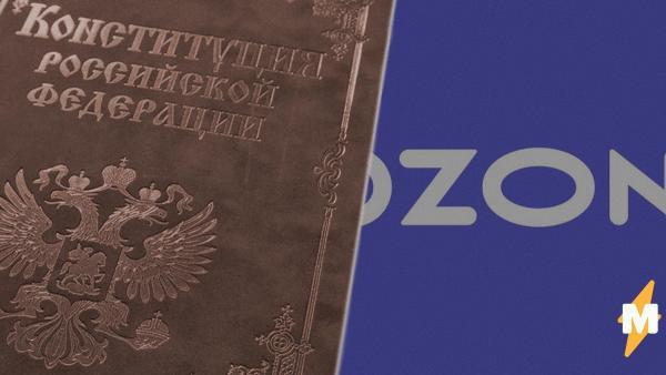 Поправки в Конституцию приняты до голосования, решили россияне. А убедиться в этом может каждый клиент Ozon