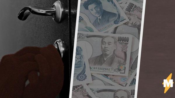 Власти Японии официально выделили $2,9 миллиарда на грабежи. Правда, виноват в этом оказался местный акцент