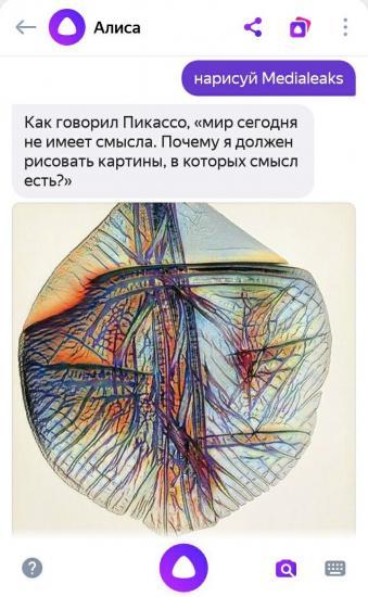 """""""Алиса"""" от """"Яндекса"""" стала первым виртуальным помощником, умеющим рисовать. И получается у неё очень неплохо"""
