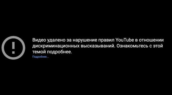 """YouTube забанил рекламу поправок к Конституции про """"гей-маму""""."""