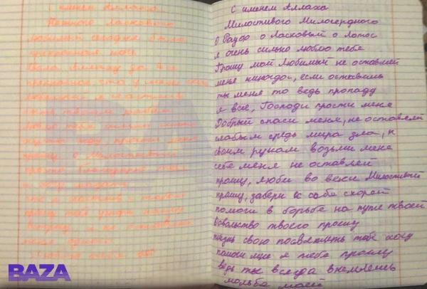В квартире стрелка с Ленинского проспекта найден любопытный дневник. Теперь ясно - он был не просто прохожим