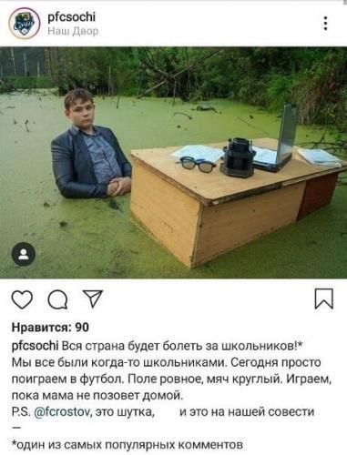 «Играем, пока мама не позовёт домой». ФК «Сочи» извинился за неудачную шутку про ростовских футболистов