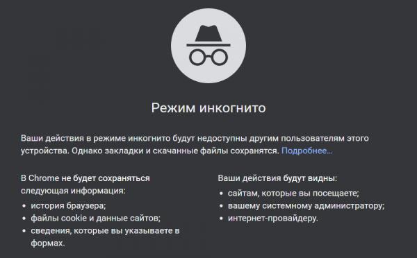 Режим инкогнито не даёт анонимности, узнали пользователи. За их шок Google придётся заплатить миллиарды