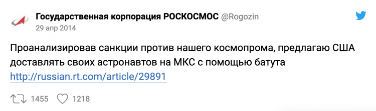 """Из твиттера """"Роскосмоса"""" исчезли старые записи Дмитрия Рогозина. И это не магия вне Хогвартса"""