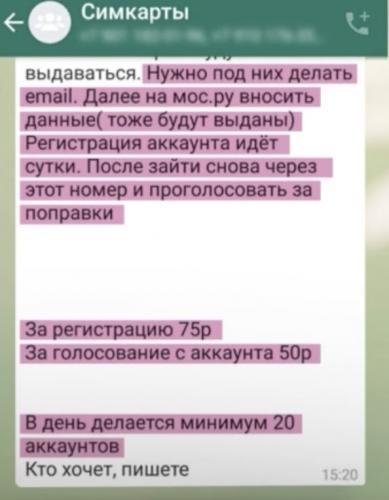 Москвичам предложили способ заработать – продать голос за поправки в Конституцию. В том числе чужой