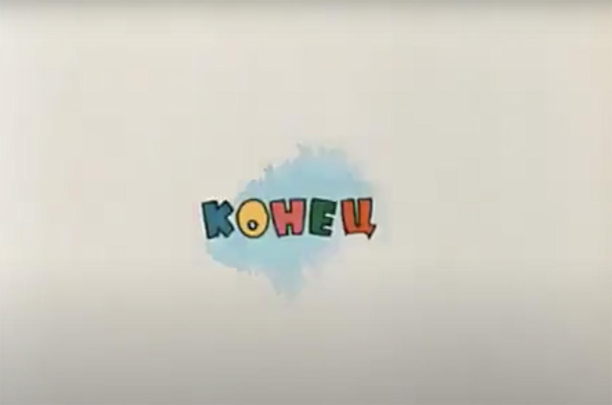 «Союзмультфильм» показал новых героев «Ну, погоди». И превратил нашу память о детстве в очередных «Фиксиков»
