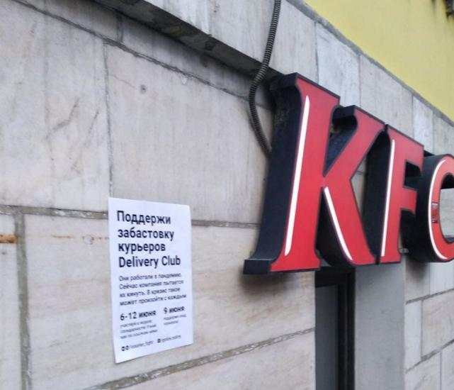 Бастующие курьеры Delivery Club готовятся идти к офису Mail.ru. Но пользователи соцсетей тоже не отстают