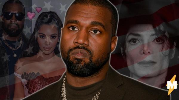 Убийство Майкла Джексона, президентство и развод с Ким Кардашьян. Что с Канье Уэстом и при чём тут таблетки