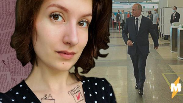 """""""Что у вас на груди? Это провокация"""". Как я голосовала на одном участке с Путиным - и напугала полицейских"""