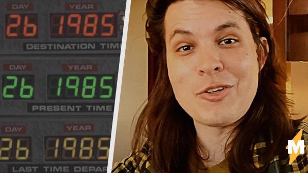 Как создать машину времени