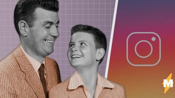 Батя хотел быть поближе к сыну и завёл инстаграм. Но вместо лайков парня ждёт разговор - отец узнал его тайну