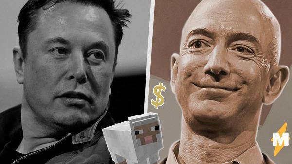 Люди наглядно сравнили состояние Джеффа Безоса и Илона Маска. Помог Minecraft, и главе Tesla впору задуматься