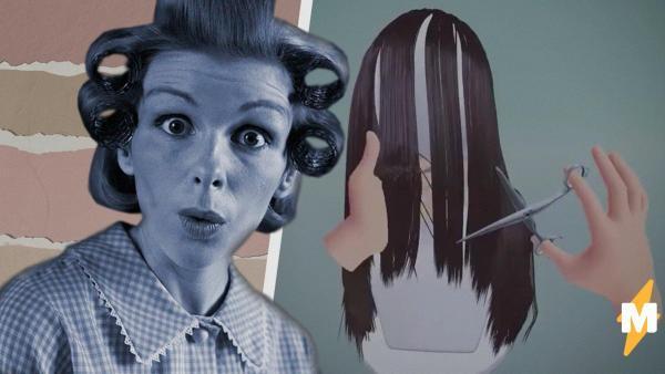 Мужчина прошёл виртуальный тренинг, чтобы постричь свою жену. От горе-парикмахера женщину спасают троллингом