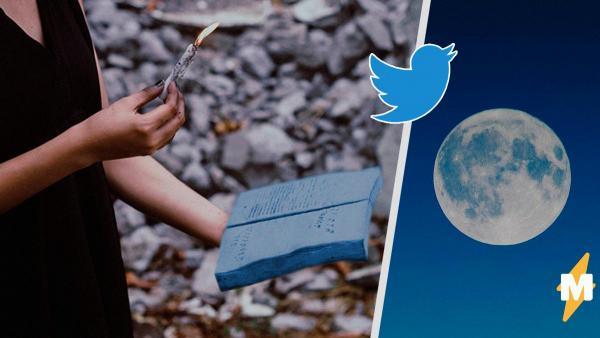 Колдуньи твиттера обвинили ведьм из TikTok в сглазе Луны. Но волшебниц стоит пожалеть - они пробудили твиттер