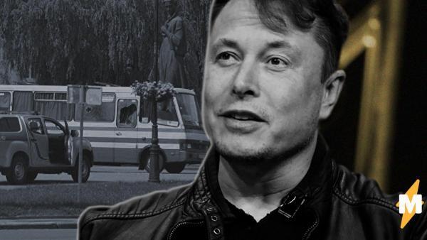 Илон Маск не впечатлился захватом заложников в Луцке. И причина такой реакции близка многим людям