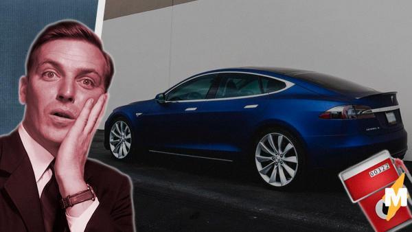Водитель хотел заправить Tesla и сломал голову. Спас Google - лишь он поведал, куда Илон Маск спрятал бензобак