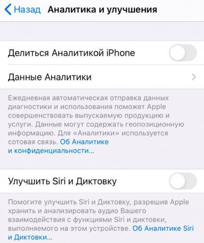Что сделать, чтобы айфон перестал следить за вами. Оказывается, продукция Apple коварнее, чем вы думали