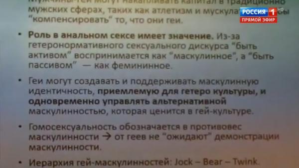 """В эфире """"России 1"""" прозвучали слова о ЛГБТ-инструкторах НАТО. Кто они, мемоделы не знают, но хотят ими быть"""