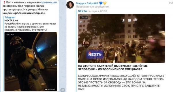 Телеграм-канал NEXTA стал информационным оплотом протестов в Беларуси. Но критики обвиняют проект в фейках