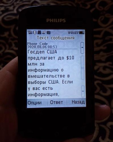 """Россияне получили SMS """"от Госдепа"""" с выгодным предложением. Но ответили не ценной информацией, а шутками"""