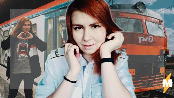 Девушка стала машинистом локомотива - впервые в истории России. И не все мужчины могут с этим смириться