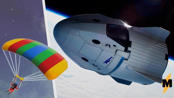 Корабль Crew Dragon вернулся на Землю, но не все спешат поздравлять Илона Маска. Людей волнуют его парашюты