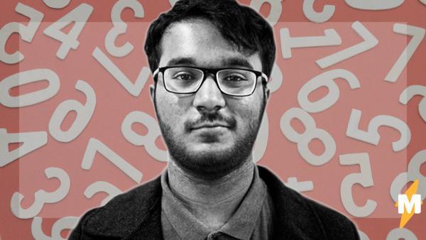 Парень не родился гением, но в 20 лет стал человеком-калькулятором. Им математичка будет точно довольна