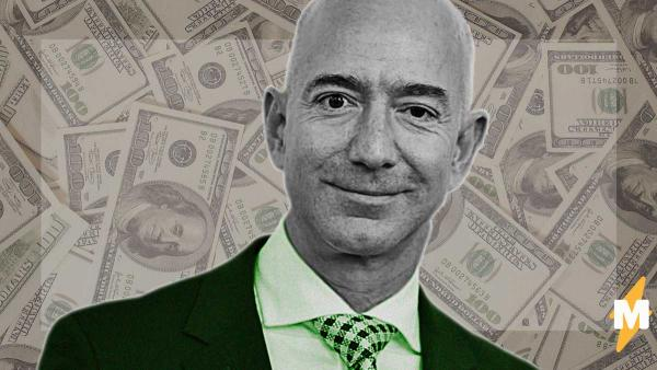 Джефф Безос установил рекорд по богатству, и, кажется, хейту. Капитализм победил, но людям в нём больно