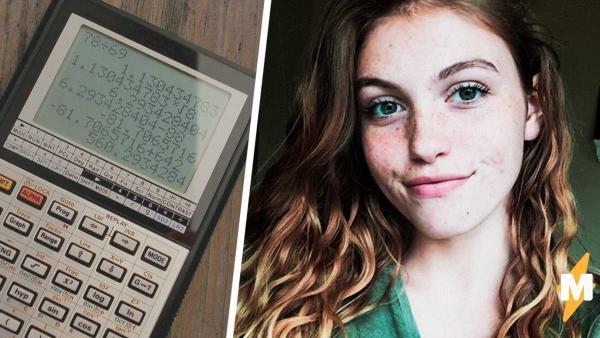 Математика нереальна, сказала девушка, и хейт рос в арифметической прогрессии. Но её защитил даже профессор
