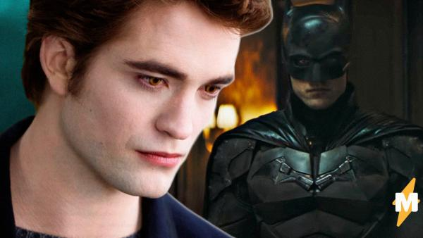 """Роберт Паттинсон показал себя в трейлере """"Бэтмена"""", но """"Сумерки"""" его ещё преследуют. Хорошо, что лишь в мемах"""