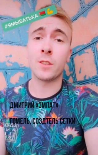 """""""Я/Мы батька"""", война стикеров и диверсия Павла Дурова. Как фанаты Лукашенко борются с оппозицией в интернете"""