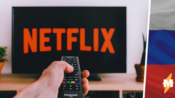 Netflix переведут на русский язык и добавят туда отечественные сериалы. Но россиян это не радует, а пугает