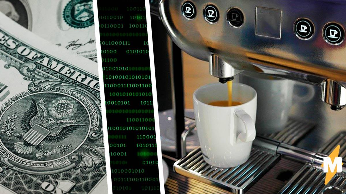Программист взломал кофемашину и, кажется, приблизил восстание роботов. Теперь она агрессор и требует денег