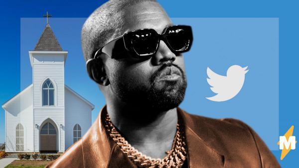 Канье Уэст сломался (да, опять) и превратил ленту подписчиков христианскими твитами