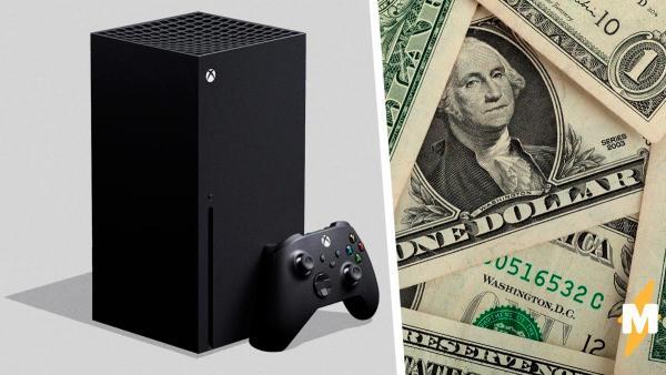 Журналисты назвали стоимость Xbox Series X, а геймеры выдохнули. И уже гадают, какой ход предпримет Sony с PS5