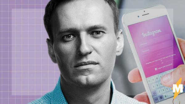 Алексей Навальный вышел на связь после отравления. А люди поздравляют его мемами и удивляются худобе