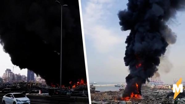 В порту Бейрута произошёл мощный пожар. И кадры напоминают людям пугающие взрывы селитры
