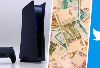 Sony только объявила дату презентации PS5, а в русском твиттере уже нашли цены. В США же мнения разошлись