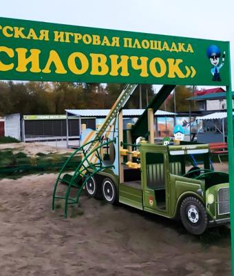 В Архангельске есть детская площадка «Силовичок». И такая обитель милитаризма многим не по душе