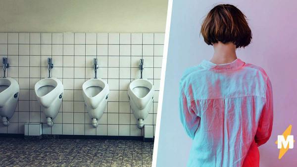 Девушку выгнали из женского туалета и отправили в мужской. При взгляде на её фото понятно - почему
