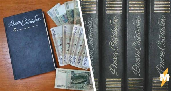 Это фото из библиотеки, и на нём не книга с деньгами, а два фейла. Исправить их можно, но нужна машина времени
