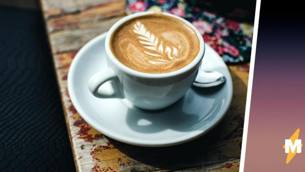 Девушка умилялась, что коллега часто угощает её кофе. Радость ушла, когда она поняла, что пьёт на самом деле