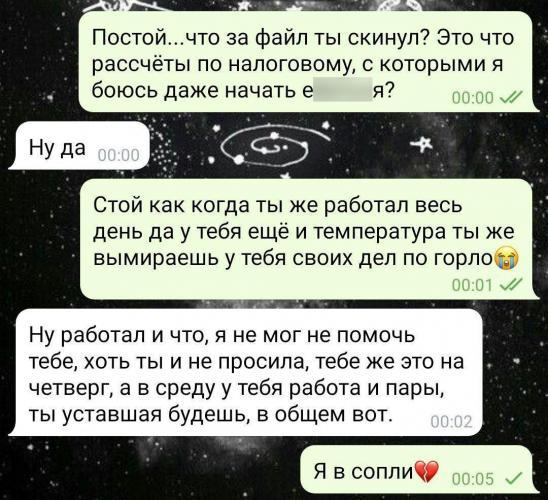 Парень уверен, что из-за лучшей подруги никогда не найдёт девушку. Их переписка - пример пугающей дружбы