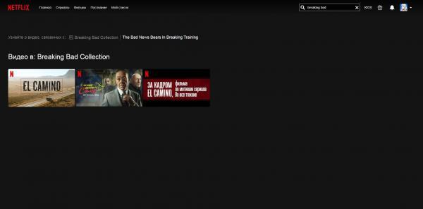 Российский Netflix вместо Уолтера Уайта предлагает Михаила Круга. Что со старыми сериалами и как их вернуть